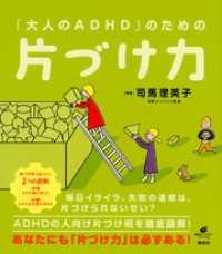 「大人のADHD」のための片づけ力,司馬理英子