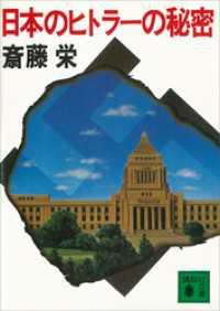 日本のヒトラーの秘密