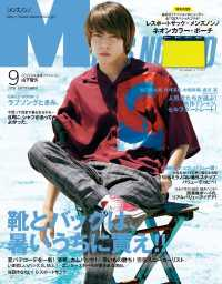 MEN'S NON-NO - 2018年9月号