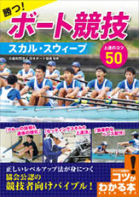 紀伊國屋書店BookWebで買える「勝つ!ボート競技 スカル・スウィープ 上達のコツ50」の画像です。価格は1,890円になります。