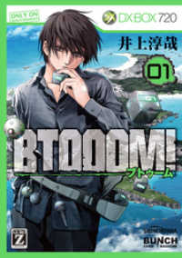 BTOOOM! 25巻セット