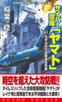 紀伊國屋書店BookWebで買える「サイバー空母「ヤマト」(3)日米決死の硫黄島攻略戦」の画像です。価格は324円になります。