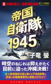 紀伊國屋書店BookWebで買える「帝国自衛隊1945(2)沖縄を救え!迎撃機群出撃」の画像です。価格は324円になります。