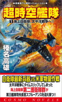 紀伊國屋書店BookWebで買える「超時空艦隊(1)海上自衛隊、太平洋戦争へ!!」の画像です。価格は324円になります。