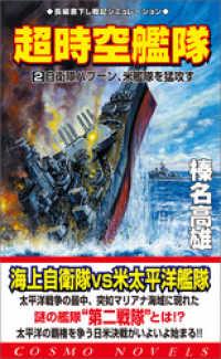 紀伊國屋書店BookWebで買える「超時空艦隊(2)自衛隊ハプーン、米艦隊を猛攻す」の画像です。価格は324円になります。