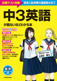 紀伊國屋書店BookWebで買える「中3英語が面白いほどわかる本」の画像です。価格は1,512円になります。