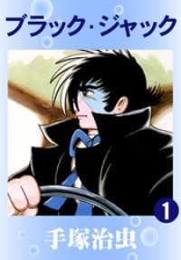 ブラック・ジャック 全22巻セット