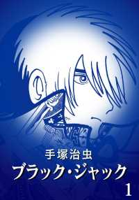 ブラック・ジャック カラー特別編集版 全31巻セット