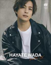 Da-iCE HAYATE WADA
