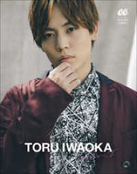 Da-iCE TORU IWAOKA