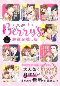 comic Berry's<br> comic Berry's 厳選お試し版 - vol.1