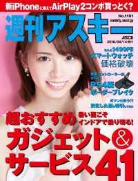 紀伊國屋書店BookWebで買える「週刊アスキー No.1191(2018年8月14日発行」の画像です。価格は359円になります。