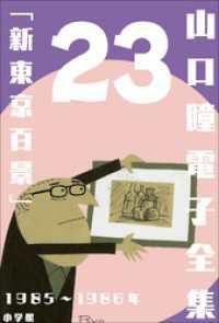 23 1985~1986年『新東京百景』