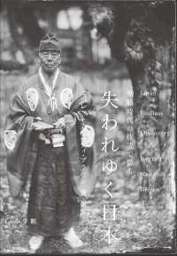 失われゆく日本~黒船時代の技法で撮る~