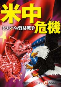 紀伊國屋書店BookWebで買える「米中危機」の画像です。価格は324円になります。