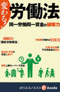 紀伊國屋書店BookWebで買える「変わる!労働法 同一労働同一賃金の破壊力」の画像です。価格は324円になります。