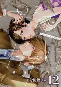 プロミス・シンデレラ【単話】(12)