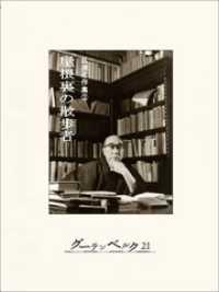 郷田三郎の画像