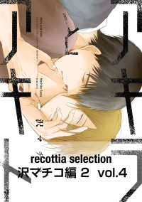 recottia selection 沢マチコ編2 vol.4
