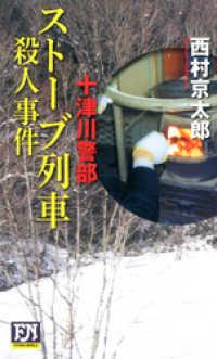 十津川警部 ストーブ列車殺人事件