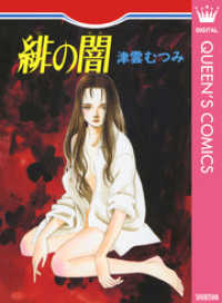 紀伊國屋書店BookWebで買える「緋の闇」の画像です。価格は432円になります。