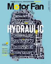 Motor Fan illustrated Vol.143