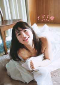 【電子版だけの特典カットつき!】平嶋夏海写真集 ナツミ感