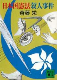 日本国憲法殺人事件