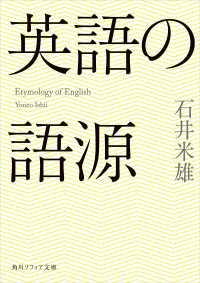 英語の語源