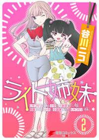 ライト姉妹(2) ヒキコモリの妹を小卒で小説家にする姉と無職の姉に小卒で小説家にされるヒキコモリの妹