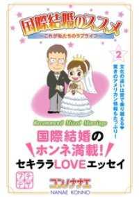 国際結婚のススメ プチデザ(2) これが私たちのラブライフ