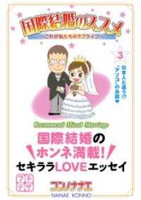 国際結婚のススメ プチデザ(3) これが私たちのラブライフ