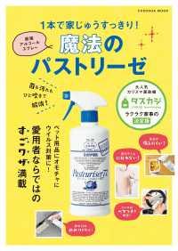 紀伊國屋書店BookWebで買える「魔法のパストリーゼ」の画像です。価格は1,080円になります。