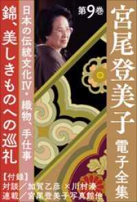 9『錦/美しきものへの巡礼』