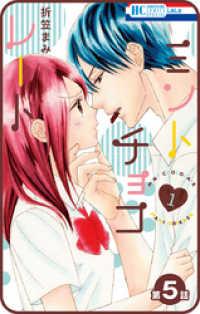 紀伊國屋書店BookWebで買える「【プチララ】ミントチョコレート 第5話」の画像です。価格は108円になります。