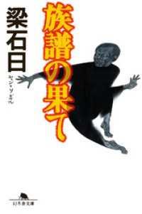 紀伊國屋書店BookWebで買える「族譜の果て」の画像です。価格は540円になります。
