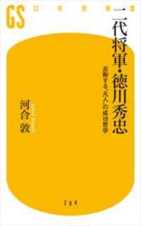 """二代将軍・徳川秀忠 忍耐する""""凡人""""の成功哲学"""