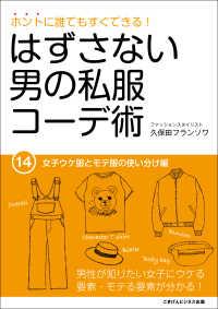 紀伊國屋書店BookWebで買える「ホントに誰でもすぐできる!はずさない男の私服コーデ術(14)」の画像です。価格は162円になります。