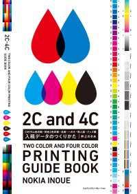 紀伊國屋書店BookWebで買える「入稿データのつくりかた CMYK4色印刷・特色2色印刷・名刺・ハガキ・同人誌・グッズ類」の画像です。価格は2,700円になります。