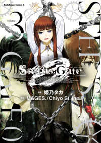 STEINS;GATE 0 (3)
