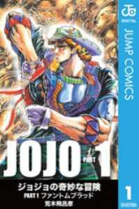 ジョジョの奇妙な冒険 第1部 モノクロ版 全3巻セット