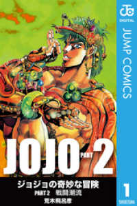 ジョジョの奇妙な冒険 第2部 モノクロ版 全4巻セット