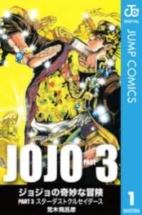 ジョジョの奇妙な冒険 第3部 モノクロ版 全10巻セット