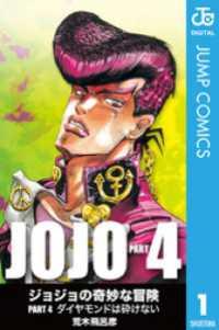 ジョジョの奇妙な冒険 第4部 モノクロ版 全12巻セット