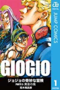 ジョジョの奇妙な冒険 第5部 モノクロ版 全10巻セット