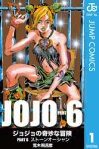 ジョジョの奇妙な冒険 第6部 モノクロ版 全11巻セット