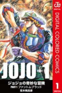 ジョジョの奇妙な冒険 第1部 カラー版 全5巻セット