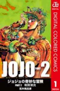 ジョジョの奇妙な冒険 第2部 カラー版 全7巻セット