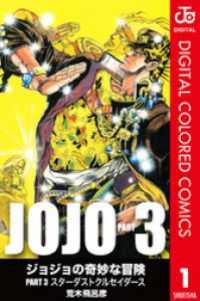 ジョジョの奇妙な冒険 第3部 カラー版 全16巻セット