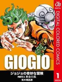 ジョジョの奇妙な冒険 第5部 カラー版 全17巻セット